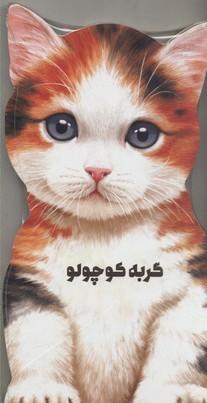 گربه-كوچولو(مقوايي-رحلي)