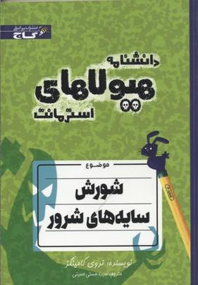 دانشنامه-هيولاهاي-استرمانت(3)شورش-سايه-هاي-شرور