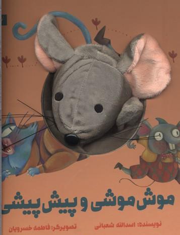 موش-موشي-و-پيش-پيشي(جلد-سخت-عروسكي-خشتي-بزرگ)