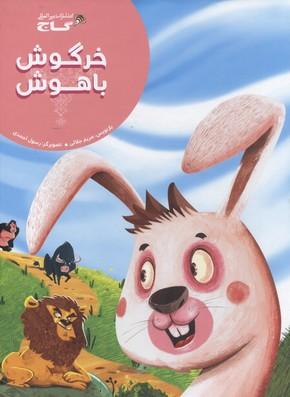 خرگوش-باهوش