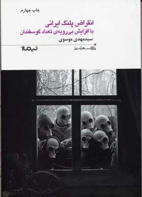 انقراض-پلنگ-ايراني-با-افزايش-بي-رويه-ي-تعداد-گوسفندان