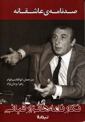 نگارنامه-هاي-نزار-قباني