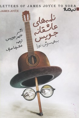 نامه-هاي-عاشقانه-جويس-به-همسرش-نورا