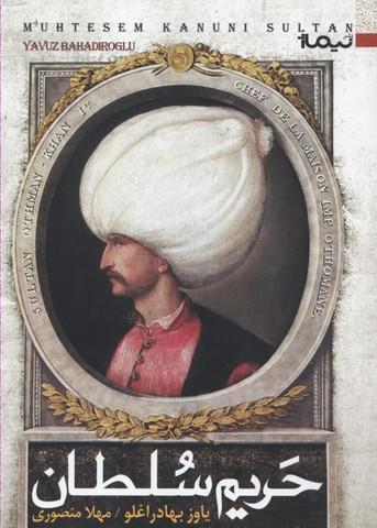 حريم-سلطان