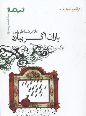 باران-اگر-ببارد