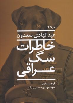 خاطرات-سگ-عراقي