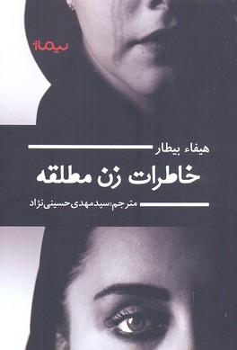 خاطرات-زن-مطلقه