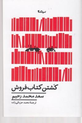 كشتن-كتاب-فروش