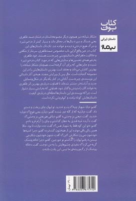 تصویر شكار شبانه