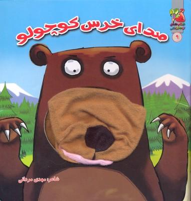 صداي-خرس-كوچولو