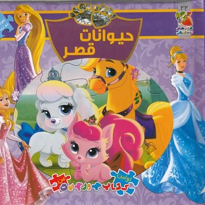تصویر كتاب پازل-حيوانات قصر
