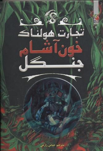 تجارت-هولناك(4)خون-آشام-جنگل
