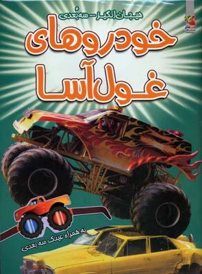 خودروهاي-غول-آسا
