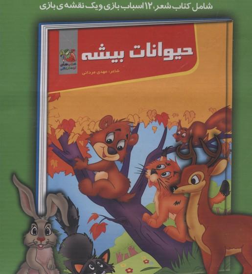 بسته-كتاب-آموزش-بازي(حيوانات-بيشه)