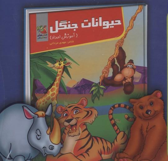 بسته-كتاب-آموزش-بازي(حيوانات-جنگل)