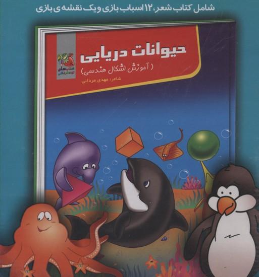 بسته-كتاب-آموزش-بازي(حيوانات-دريايي)