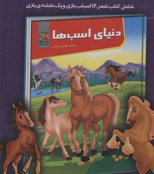 بسته-كتاب-آموزش-بازي(دنياي-اسب)