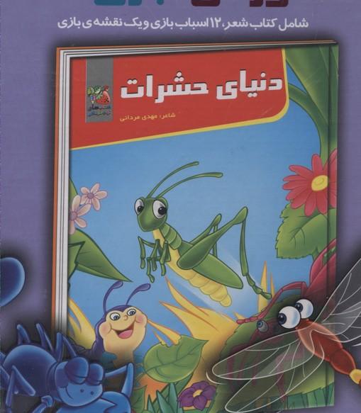 بسته-كتاب-آموزش-بازي(دنياي-حشرات)