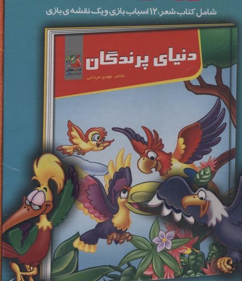 بسته-كتاب-آموزش-بازي(دنياي-پرندگان)