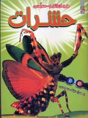 حشرات(سه-بعدي)