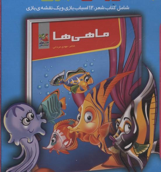 بسته-كتاب-آموزش-بازي(ماهي)