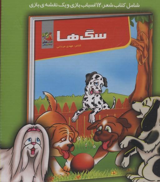 بسته-كتاب-آموزش-بازي(سگ-ها)
