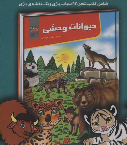 بسته-كتاب-آموزش-بازي(حيوانات-وحشي)