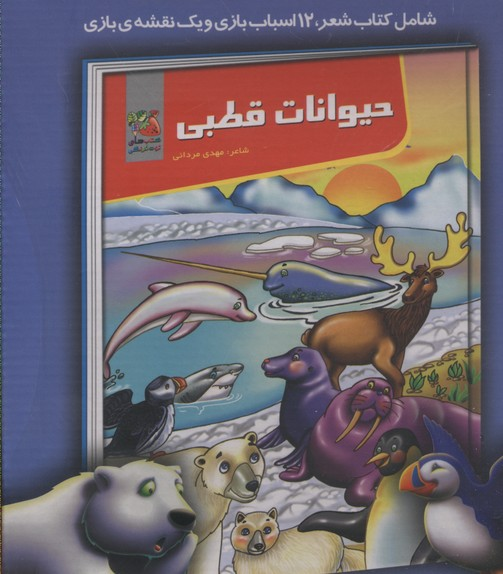 بسته-كتاب-آموزش-بازي(حيوانات-قطبي)