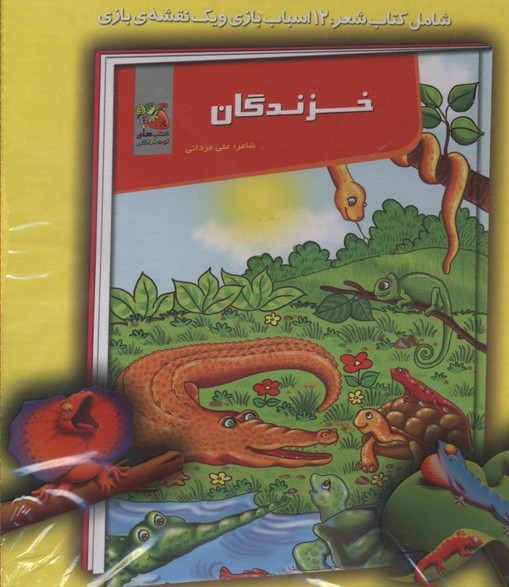 بسته-كتاب-آموزش-بازي(خزندگان)