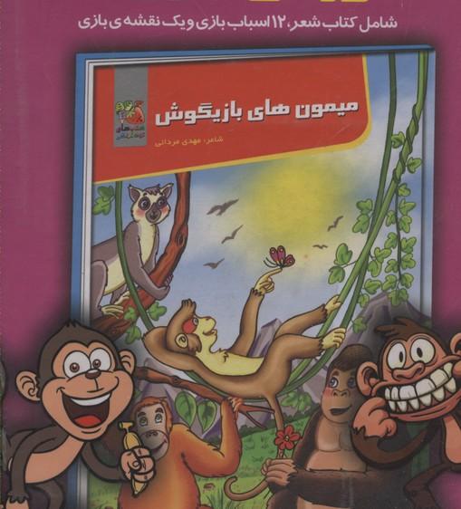 بسته-كتاب-آموزش-بازي(ميمونهاي-بازيگوش)