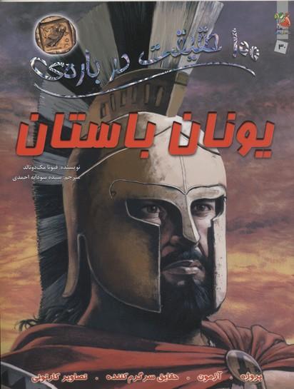 100حقيقت-درباره-يونان-باستان