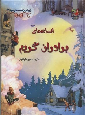 زيباترين-قصه-دنيا(3)برادران-گريم