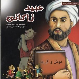 مشاهير-ايران15(عبيد-زاكاني)