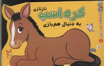 كوچولوهاي-دوست-داشتني1-كره-اسب