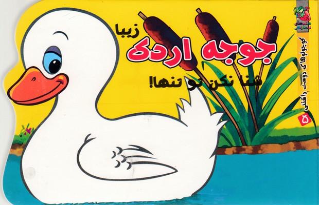 كوچولوهاي-دوست-داشتني5-جوجه-اردك-شنا-نكن-تو-تنها-