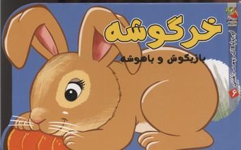كوچولوهاي-دوست-داشتني6-خرگوشه