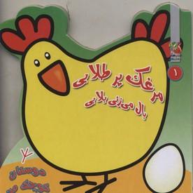 دوستان-كوچك-من-1-مرغك-پرطلايي-بال