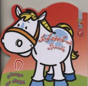دوستان-كوچك-من-3-اسب-كوچولوي-كوچك