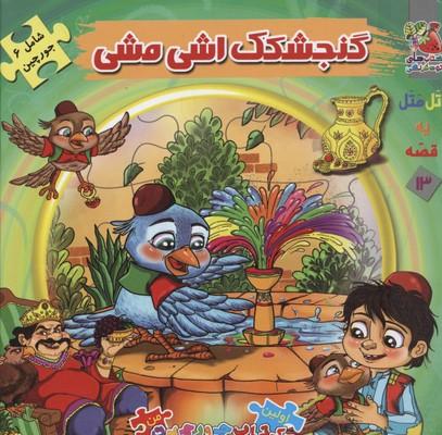 كتاب-پازل-ايراني-گنجشكك-اشي-مشي