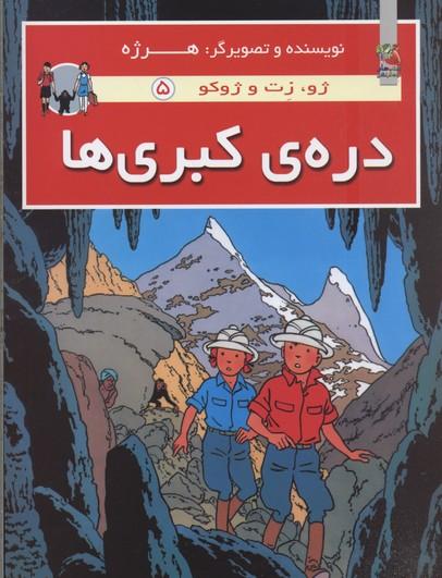 ژو-زت-و-ژوكو-5-دره-ي-كبري-ها