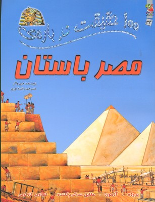 100-حقيقت-درباره-مصر-باستان