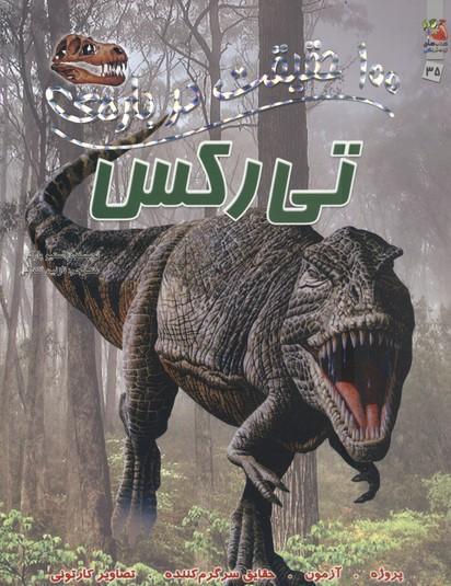 100-حقيقت-درباره-تي-ركس