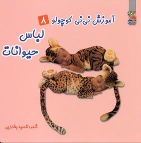 آموزش-ني-ني-كوچولو(8)لباس-حيوانات