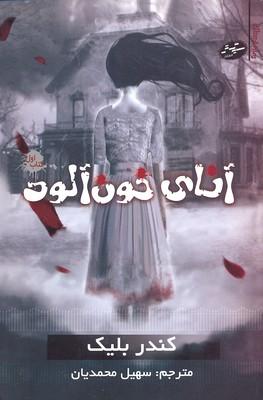 رمان-ترسناك-1-آناي-خون-آلود