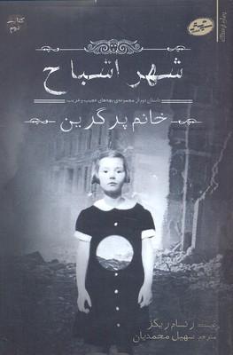 خانم-پرگرين-2-شهر-اشباح