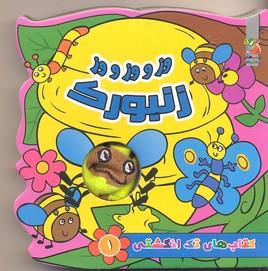 كتابهاي-تك-انگشتي-وز-و-وز-و-وز-زنبورك