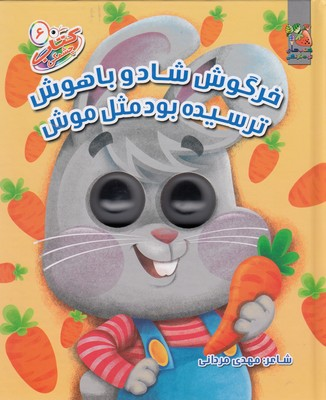 تصویر خرگوش شادو باهوش ترسيده بودمثل موش
