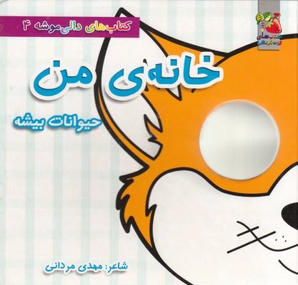 دالي-موشه-4-خانه-ي-من