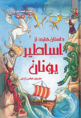 زيباترين-قصه-هاي-دنيا(11)داستانهايي-ازاساطيريونان