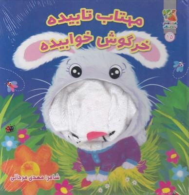 تصویر مهتاب تابيده خرگوش خوابيده